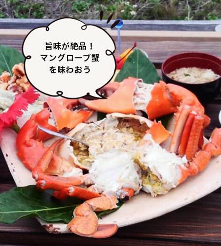 伊良部島でマングローブ蟹を味わおう♪